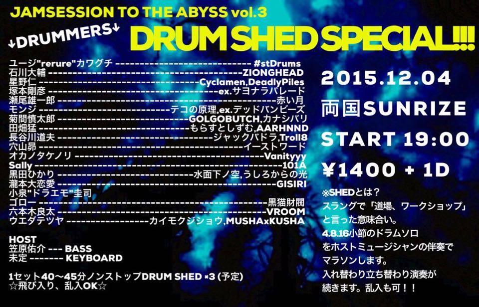 【DRUM SHED SPECIAL!!! ~Jamsession to the ABYSS vol.3~】