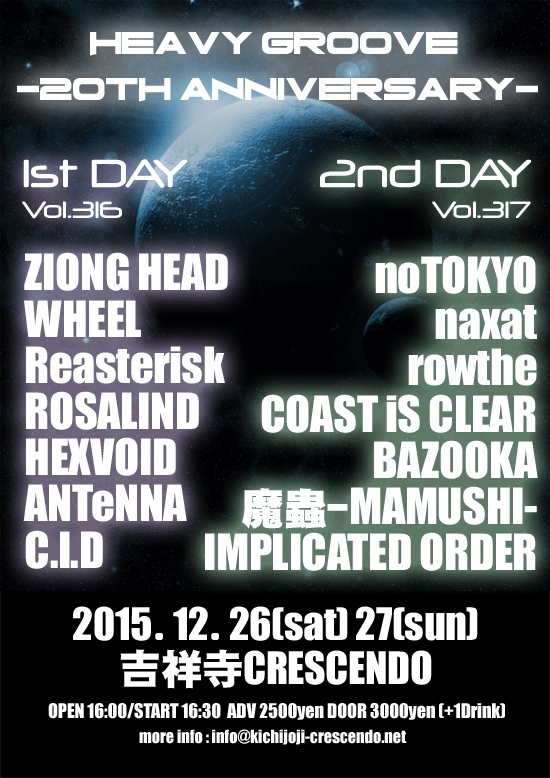 【 HEAVY GROOVE vol.316 ~20th Anniversary 1st DAY~ 】