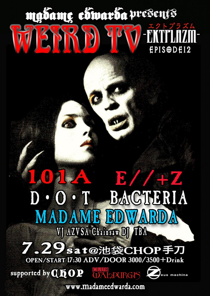WEIRD-TV_Pt12_omotefx